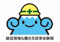 建設業も働き方改革@静岡